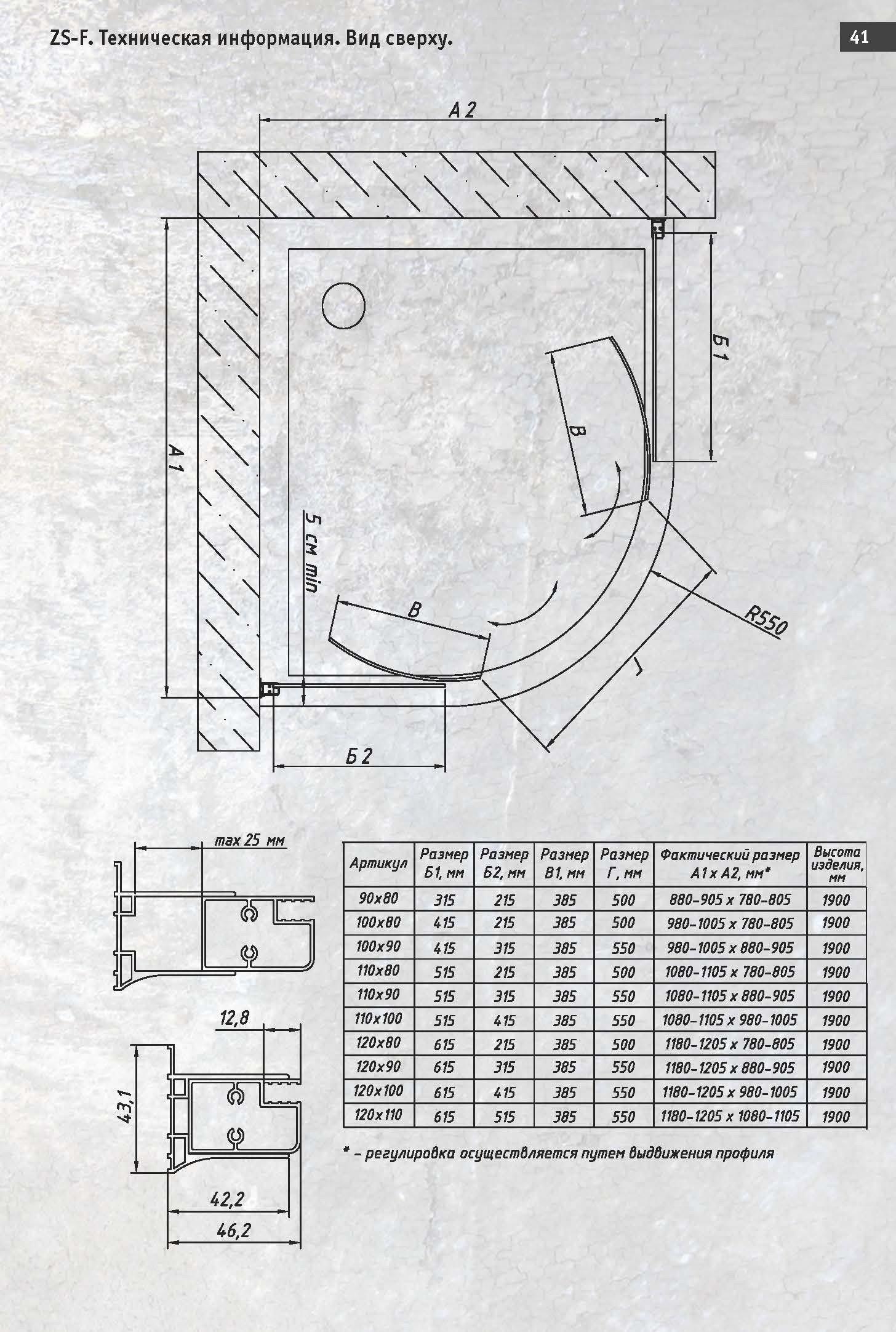 Гидромассажная панель Valentin I-Deco Lux