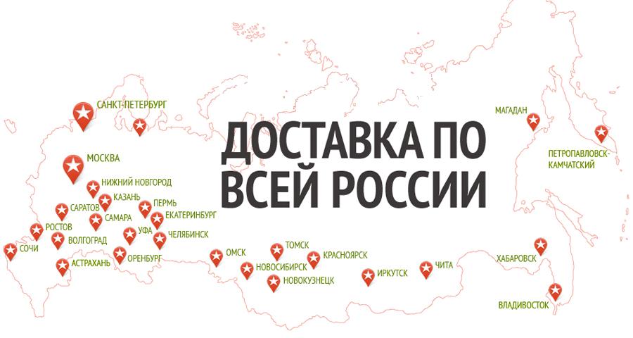 Бережно доставим ваш заказ в любой город России