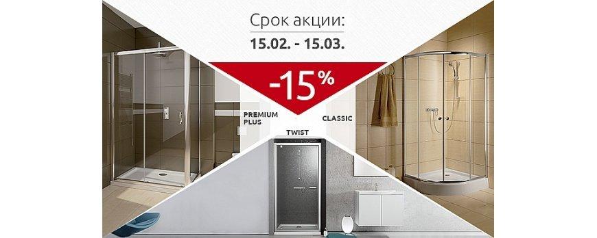 Акция на душевые ограждения Radaway Premium Plus, Classic и Twist
